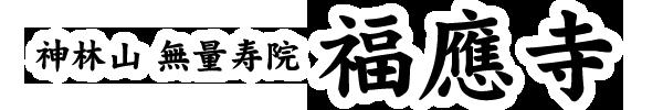 神林山無量寿院福應寺